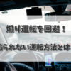 煽り運転を回避する運転方法とは?
