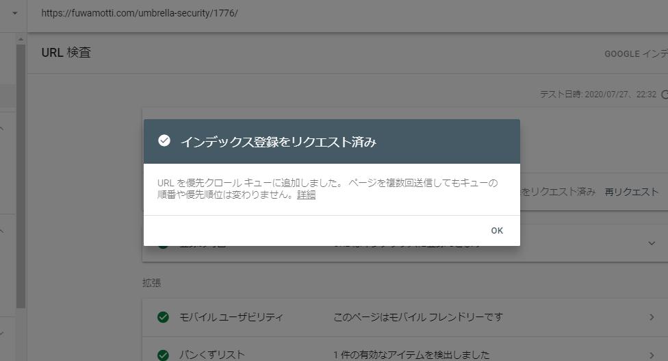 インデックス登録をリクエスト②