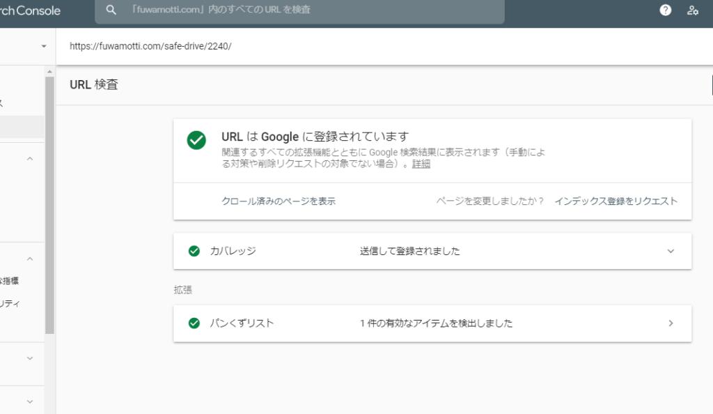 URL検査ツールの使い方③