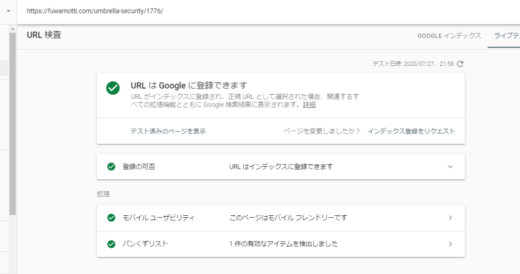 公開URLをテスト③