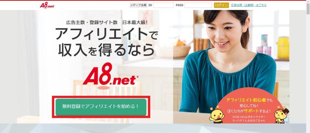 A8netに登録する方法1
