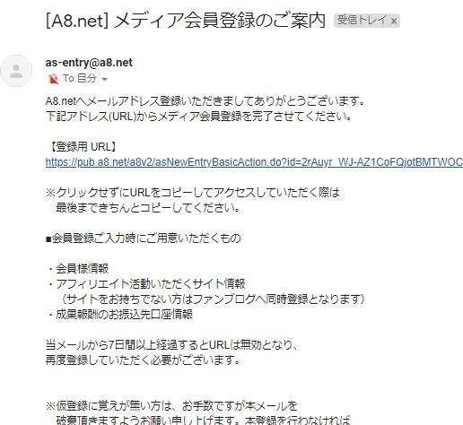 A8netに登録する方法3