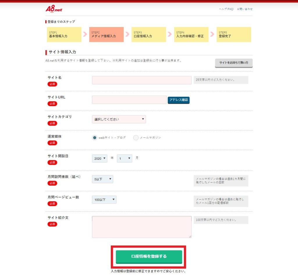 A8netに登録する方法5-1
