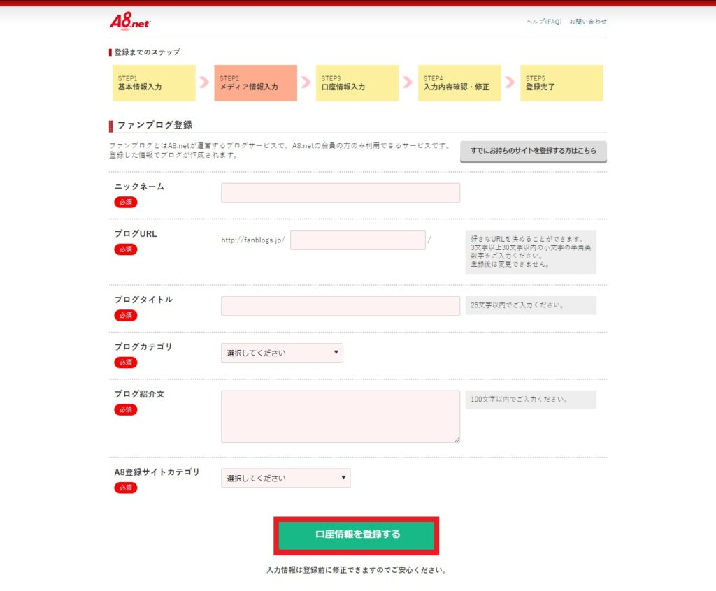 A8netに登録する方法5-2