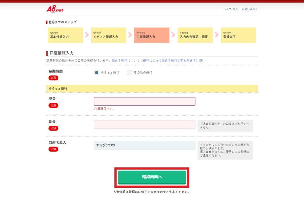 A8netに登録する方法6