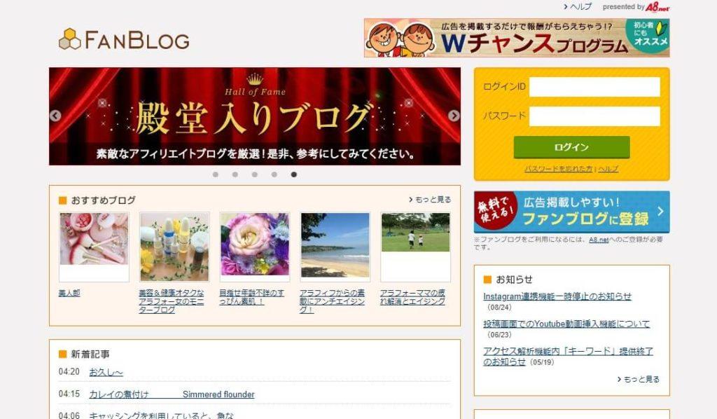 A8netファンブログ