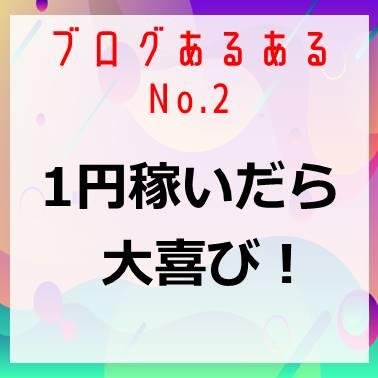 1円稼いだら大喜び!