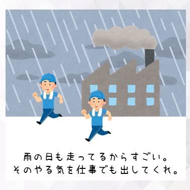 雨の日も走ってるからすごい。そのやる気を仕事でも出してくれ。