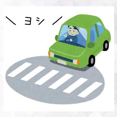 車の中でつい指差呼称