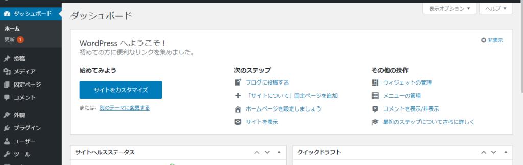WordPressにログイン3