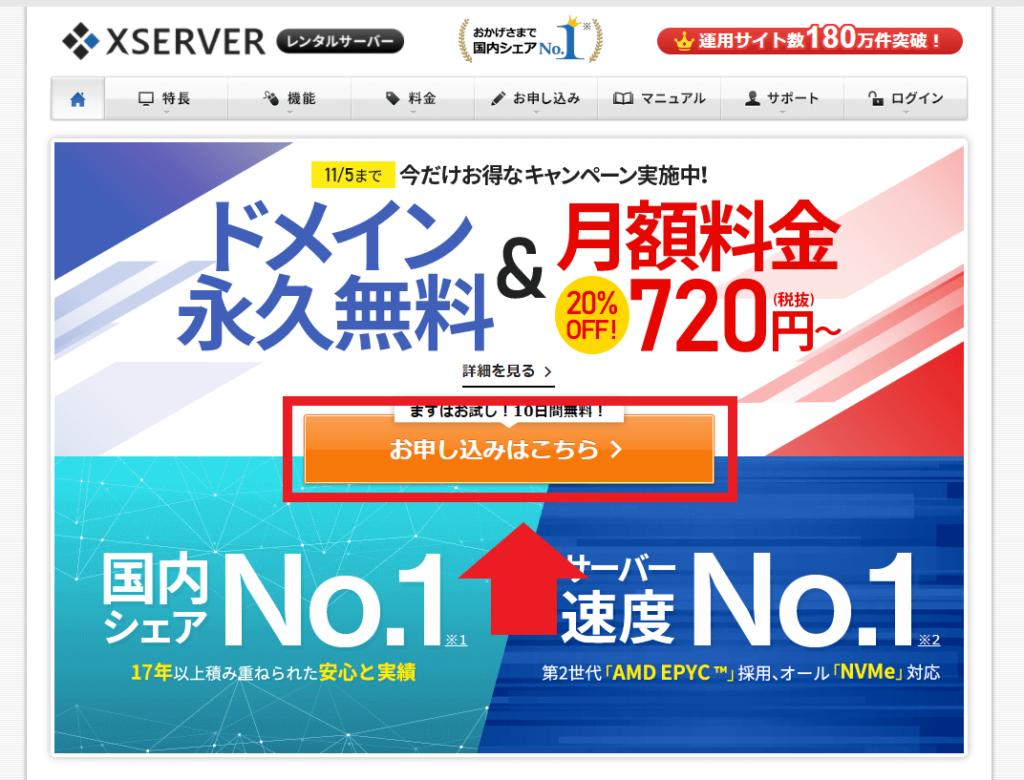 Xserverのお申込みフォームへ移動1