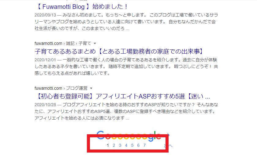 サイトの記事数を調べる方法2