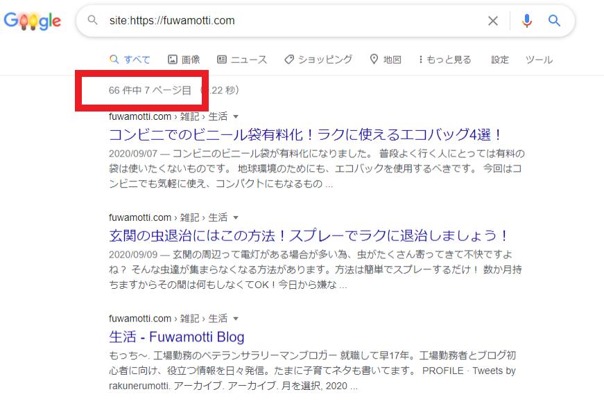 サイトの記事数を調べる方法3
