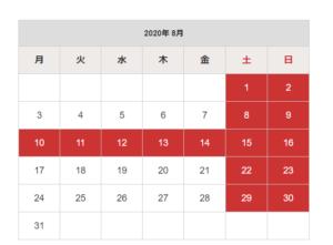 豊田自動織機カレンダー