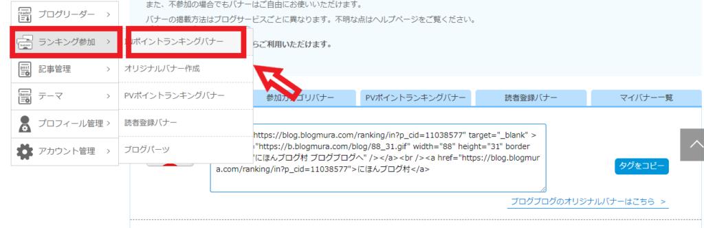 ブログ村バナー作成1